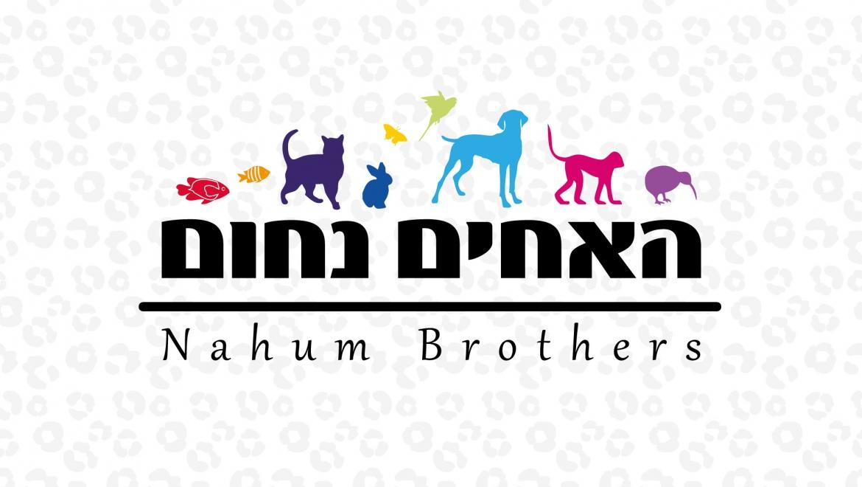 האחים נחום | מיתוג | עיצוב חנות